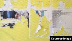 Сорванные листовки в магазине Николая Коршунова