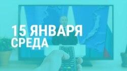 """Фигуранты """"московского дела"""" смотрят послание Путина. Прямой эфир"""