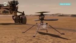 Детали: марсианский вертолет и распечатка печени
