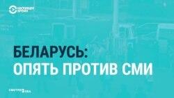 Отбирают аккредитацию и высылают из страны: власти Беларуси преследуют независимых журналистов