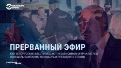 Смотри в оба: Беларусь, прерванный эфир