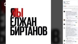 Общественность Казахстана призывает освободить бывшего главу Минздрава Елжана Биртанова