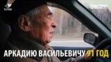 90-летний водитель из Екатеринбурга рулит лучше и аккуратнее молодых лихачей
