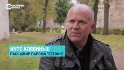 """""""Находка, которая меняет все"""". Авторы фильма о гибели парома """"Эстония"""" нашли четырехметровую пробоину, о которой никто не знал"""