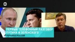 Первый разговор Путина и Зеленского. Вечер с Ириной Ромалийской