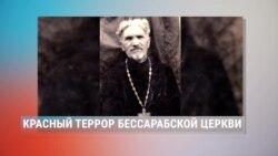 Пятое время года: красный террор бессарабской церкви
