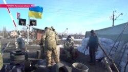 Кокс и задержания. Как сейчас выглядит блокада Донбасса