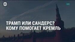 Неделя: Трамп или Сандерс, кому на самом деле помогает Кремль?