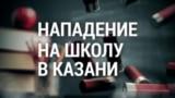 Стрельба в школе в Казани: что произошло