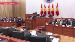 """""""Кто имеет собственное мнение, тот враг народа"""", – в Кыргызстане правительство прекращает свою работу"""