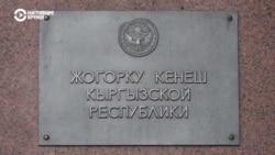 Кыргызстанским депутатам предложили понизить зарплату до минимального уровня