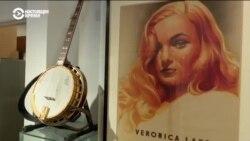 Аукцион уникальных музыкальных артефактов