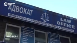 Арестованы русскоязычные адвокаты в Нью-Йорке: под угрозой тысячи иммигрантов