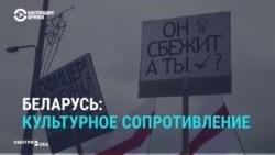 Методы белорусского протеста
