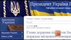Новые порядки в ДНР и ЛНР - Порошенко подписал закон об особом порядке