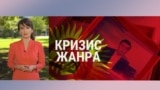 """Итоги: передел власти в Кыргызстане на фоне третьей """"революции"""""""