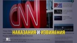 CNN в центре скандала, российские медиа злорадствуют