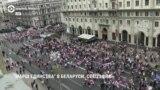 """""""Марш единства"""" в Минске: встречаются две колонны протестующих"""