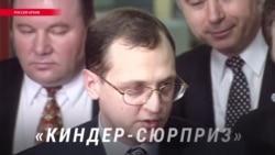 Как Сергей Кириенко стал одним из влиятельнейших людей России