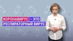 Шаманская объясняет: мифы и правда о том, как лечить коронавирус