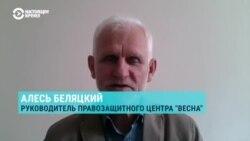 """Беляцкий: """"Это премия миллионам белорусов"""""""
