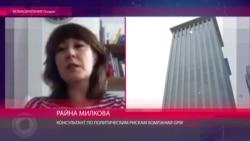 Райна Милкова о деле ЮКОСа