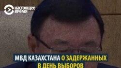 МВД Казахстана объясняет, за что задержали 500 человек в день выборов