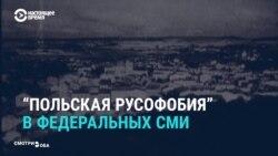 """Российские госСМИ обвиняют Польшу в """"патологической русофобии"""" из-за отказа праздновать """"освобождение Варшавы от нацизма"""""""