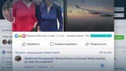 """Рассказавшая о китайских """"лагерях перевоспитания"""" этническая казашка получила убежище в Швеции"""