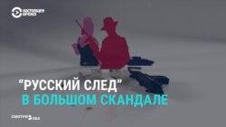 Мировые и российские СМИ о новом расследовании об отмывании денег