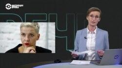 Мария Колесникова ответила на вопросы Настоящего Времени в письме из СИЗО
