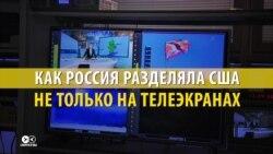 """Как Кремль и федеральные телеканалы искали сепаратистов в Америке. Расследование """"Смотри в оба"""""""