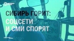 Что СМИ и соцсети рассказывают о лесных пожарах в Сибири