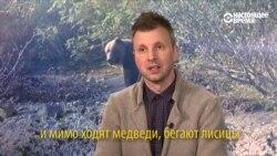 """Вадим Кондаков рассказывает о своем проекте """"Неизвестная Россия"""""""