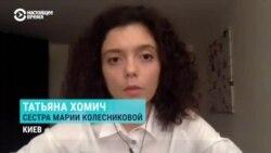 Сестра Марии Колесниковой рассказала о ее состоянии в СИЗО