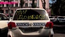 В Донецке пикетируют миссию ОБСЕ