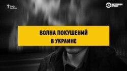 В Украине за несколько лет было около десятка громких убийств и покушений. Как они расследуются?