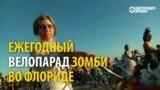 8 тысяч зомби едут по Флориде на велосипедах