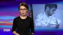В смерти таджикского младенца в полиции Петербурга обвиняют его родителей. Эфир Настоящее Время. Азия - 10 ноября