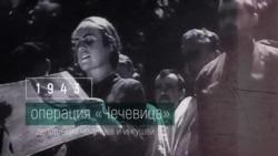 Депортация чеченцев и ингушей 1944 – как это было