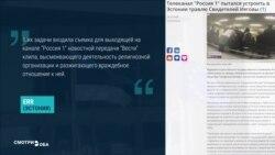 """Журналисты """"России-1"""" снимали в Эстонии скрытой камерой Свидетелей Иеговы, бежавших из РФ"""