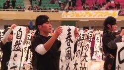 Тысячи каллиграфов написали новогодние пожелания в Токио
