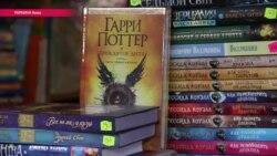 Ждет ли Украину контрабанда книг? Чем в стране заменяют литературу на русском языке