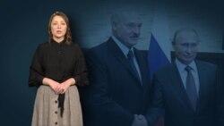 Как Путин и Лукашенко пытались договориться о ценах на нефть