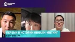 Первый в Кыргызстане онлайн-митинг: что это такое
