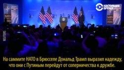 Что говорил Трамп перед встречей с Путиным