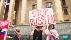 Реакция грузинских и российских СМИ на протесты в Тбилиси