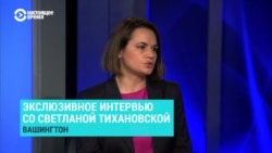 Америка: эксклюзивное интервью Светланы Тихановской