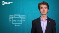 Что такое DNS-серверы и почему Роскомнадзор хочет их запретить из-за Навального