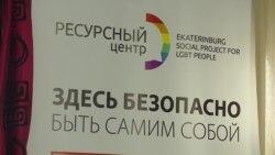 """Центр """"Э"""" в Екатеринбурге не нашел криминала в призывах бить ЛГБТ"""